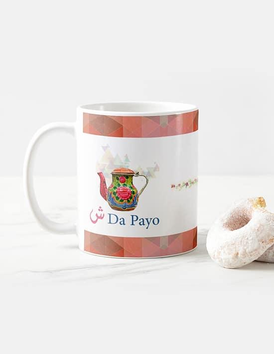 Sheen Da Payo